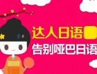 上海日语口语培训班 提供听 说 读 写的训练机会