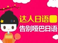 上海日语口语培训 商务日语培训 达人日语培训