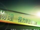 广州丽睛健康信息咨询有限公司您身边的品牌加盟及加盟开店专