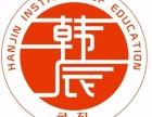 韩国韩辰半永久教育学院