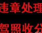 北京车辆违章咨询违章处理,咨询价格