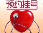 北京協和醫院跑腿服務