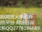 大宗商品代理加盟(西藏锦绣平台稳定安全)