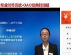 2017事业单位专业问答面试OAO经典封闭协议班