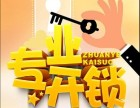 上海开锁/换锁/汽车锁/开保险柜/指纹锁/公安联动单位