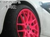 卡玛仕 汽车轮毂喷膜 可撕轮毂喷膜 改色轮毂喷漆 车轮喷膜