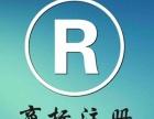 温州商标注册专利申请版权登记