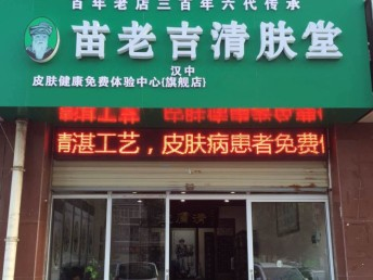 郑州 皮肤管理加盟优选品牌苗老吉清肤堂开放招商中
