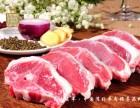天山贡羊羊肉