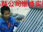 崇左专业维修空调 冰箱洗衣机热水器 电视机太阳能