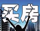重庆 买房定金怎么退 咨询专业人士有办法退回