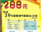 嘉琪教育书法美术288元含20节课程,黛眉山一日游