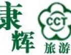 京彩再现 北京超值经典双卧5日游-河南康辉旅行社