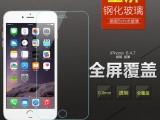 iphone6全屏钢化玻璃膜 苹果满屏贴膜 iphone6透明全