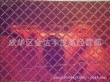 现货供应 0.5PU皮革压纹幻彩镭射小菱
