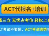 上海ACT課程留學培訓機構三立教育
