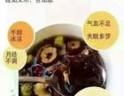 又木红枣黑糖姜茶加盟 零售业 投资金额 1万元以下