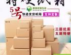 福州纸箱厂,专业纸箱批发定制,快递纸箱,淘宝纸箱,搬家纸箱