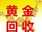 资阳市高价回收黄金钯金铂金钻石750k金乐至雁江简阳安岳