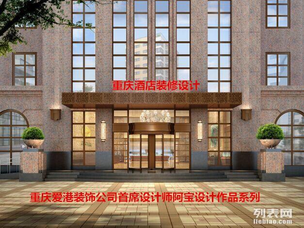重庆专业酒店装修设计公司 酒店门头设计效果图 爱港装饰   小贴士