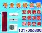 安庆空调维修 空调加氟 移机 保养 安装