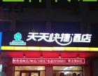 ️整体转让:蓟县天天快捷 酒楼餐饮 商业街卖场