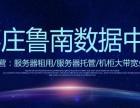 惠州联通高防服务器租用托管,联通大带宽,游戏服务器
