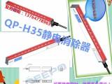 上海颀普品牌离子棒 广泛用于各个行业进行材料除静电