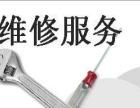 宁波江北区联想电脑惠普笔记本维修安装路由器
