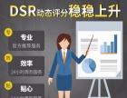 旺元电子商务专业提升动态评分(淘宝,天猫)