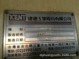 二手台湾建德510大水磨