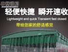 南京推拉雨棚丨活动式雨棚丨大排档雨篷丨移动仓库帐篷