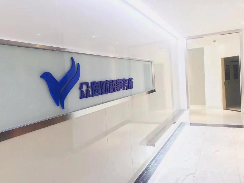 黄山众逸财税 专业代理记账 申报纳税