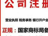 广瑞路街道专业代理记账、公司注册、纳税和退税、工商