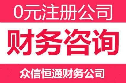 天津市代办装饰建材销售工商注册代理记账银行开户公司注销