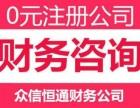 天津津南区代办公司注册代理记账税务登记
