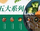 餐饮嘉吉基/扒饭加盟/堂食+外卖+外带