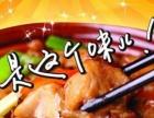 膳饱缘黄焖鸡-专注外卖