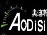 奧迪斯燈飾加盟