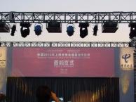 朔州舞台搭建,庆典策划,大型演出