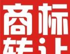 全国商标代理-北京启航知识产权集团太原分公司-商标