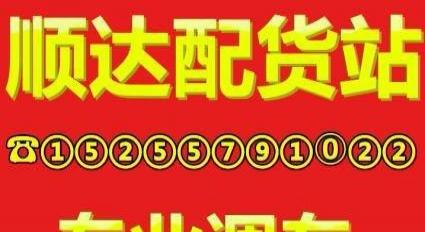 专业调车(晋城)物流配载 回程车返程车及大件运输