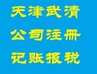 天津武清0元注册公司,合伙企业,免费地址(政府提供)记账报税