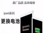 苹果iphone全系列手机维修 更换屏幕/电池