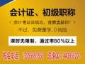 天津河东区注册会计师培训班哪家老师比较专业 招生电话