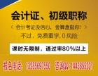 天津河东区哪家注册会计师培训班是周末开课