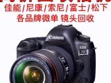 回收佳能單反相機 回收1DX 5D4 5D3單反相機