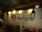 加盟店十大品牌 上海Royaltea皇茶加盟费用