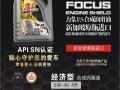 FOCUS(力集)系列车用润滑加盟 汽车用品
