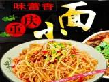 正宗重庆小面技术培训 味蕾香